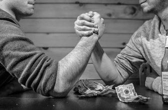 Противостояние за деньги