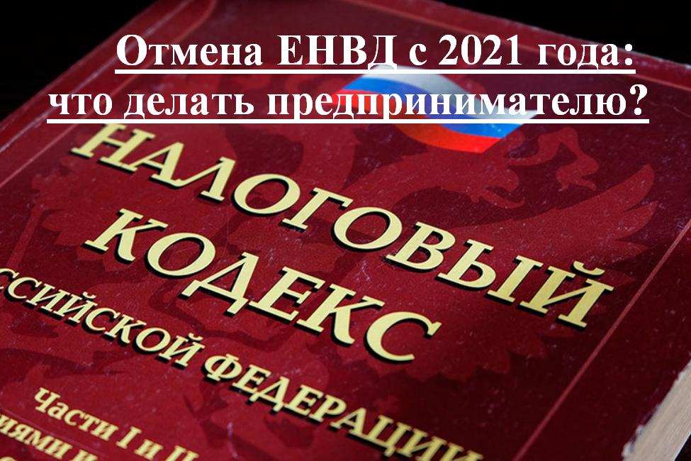 Отмена ЕНВД с 2021 года