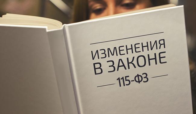 Изменения в законе ФЗ 115
