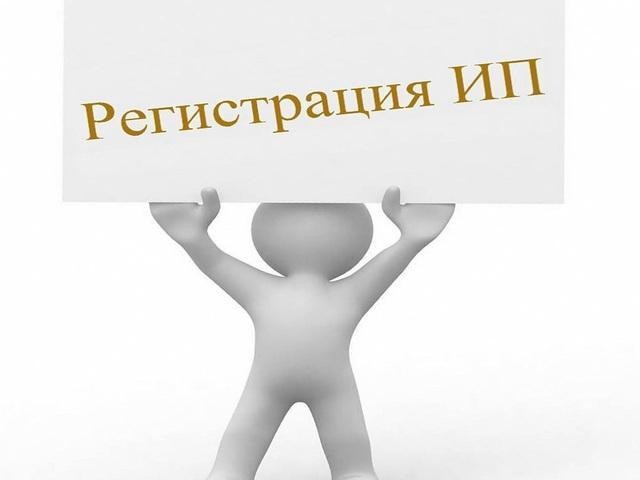Регистрация ИП инструкция